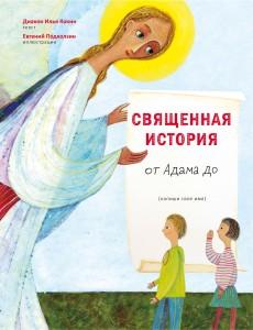 В свет вышла очередная книга диакона Ильи Кокина